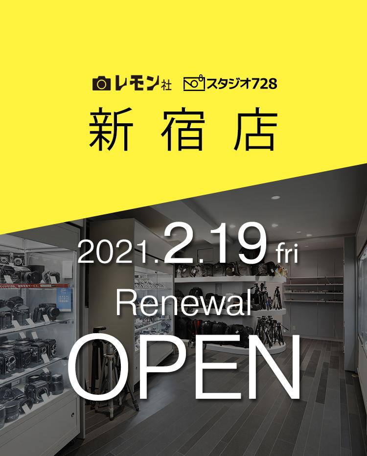 レモン社新宿店リニューアルOPEN