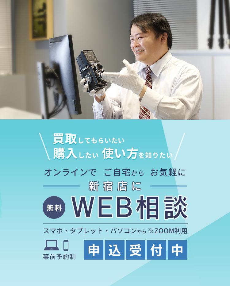 レモン社新宿店と無料WEB相談 申込受付中