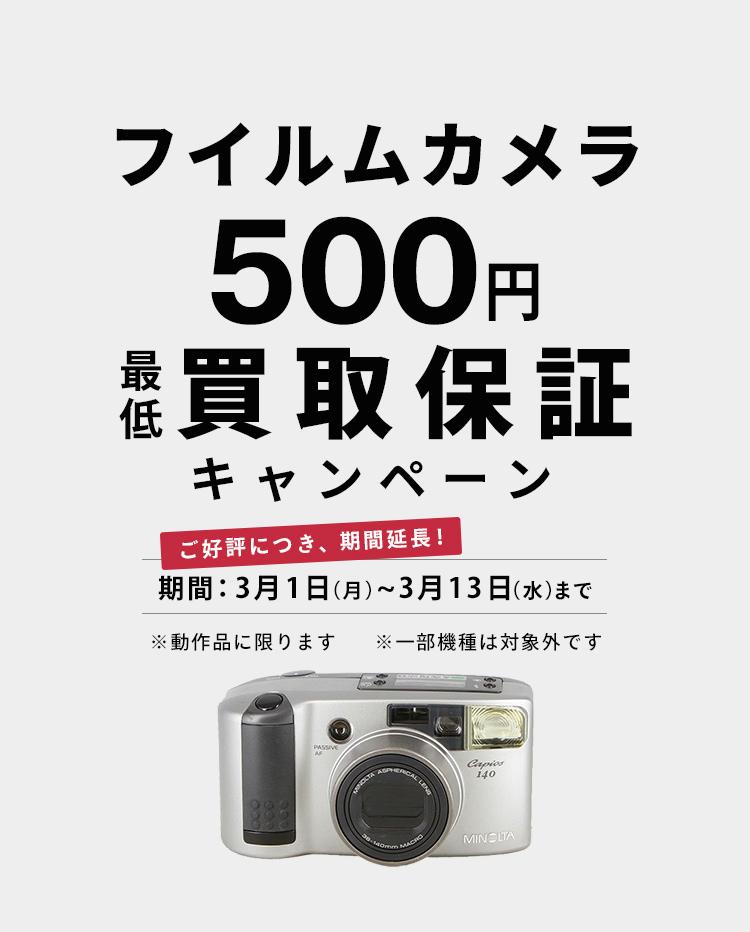 フイルムカメラ500円最低買取保証キャンペーン