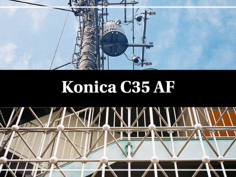 【世界初の】Konica C35【本物のAF搭載カメラなのよ!!】
